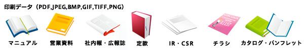 電子書籍e-bookに変換します
